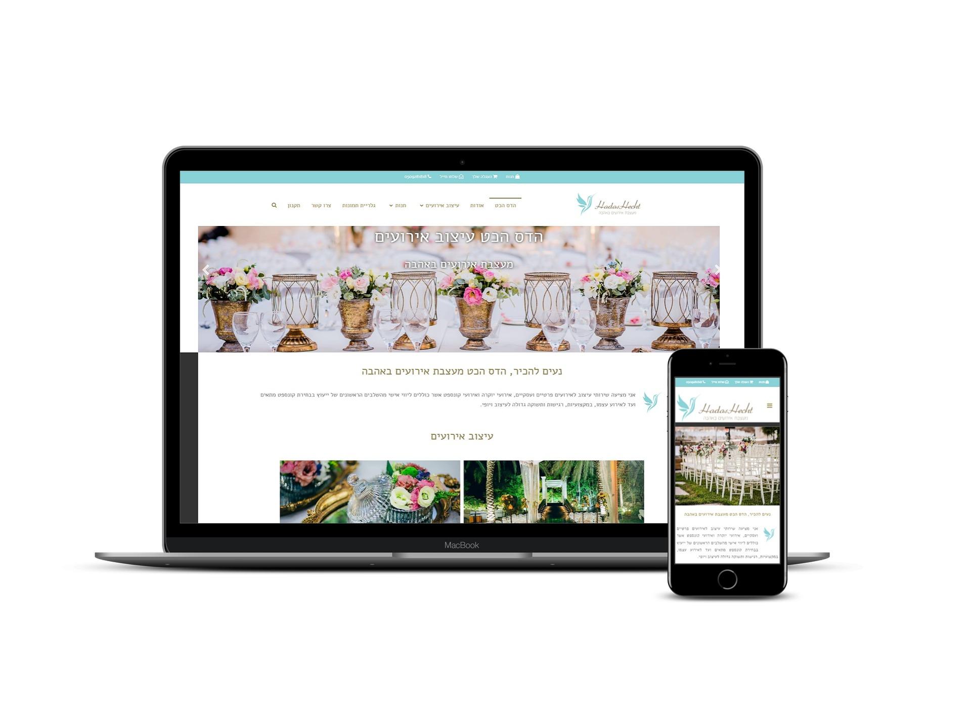 בניית אתר אינטרנט עבור הדס הכט עיצוב אירועים