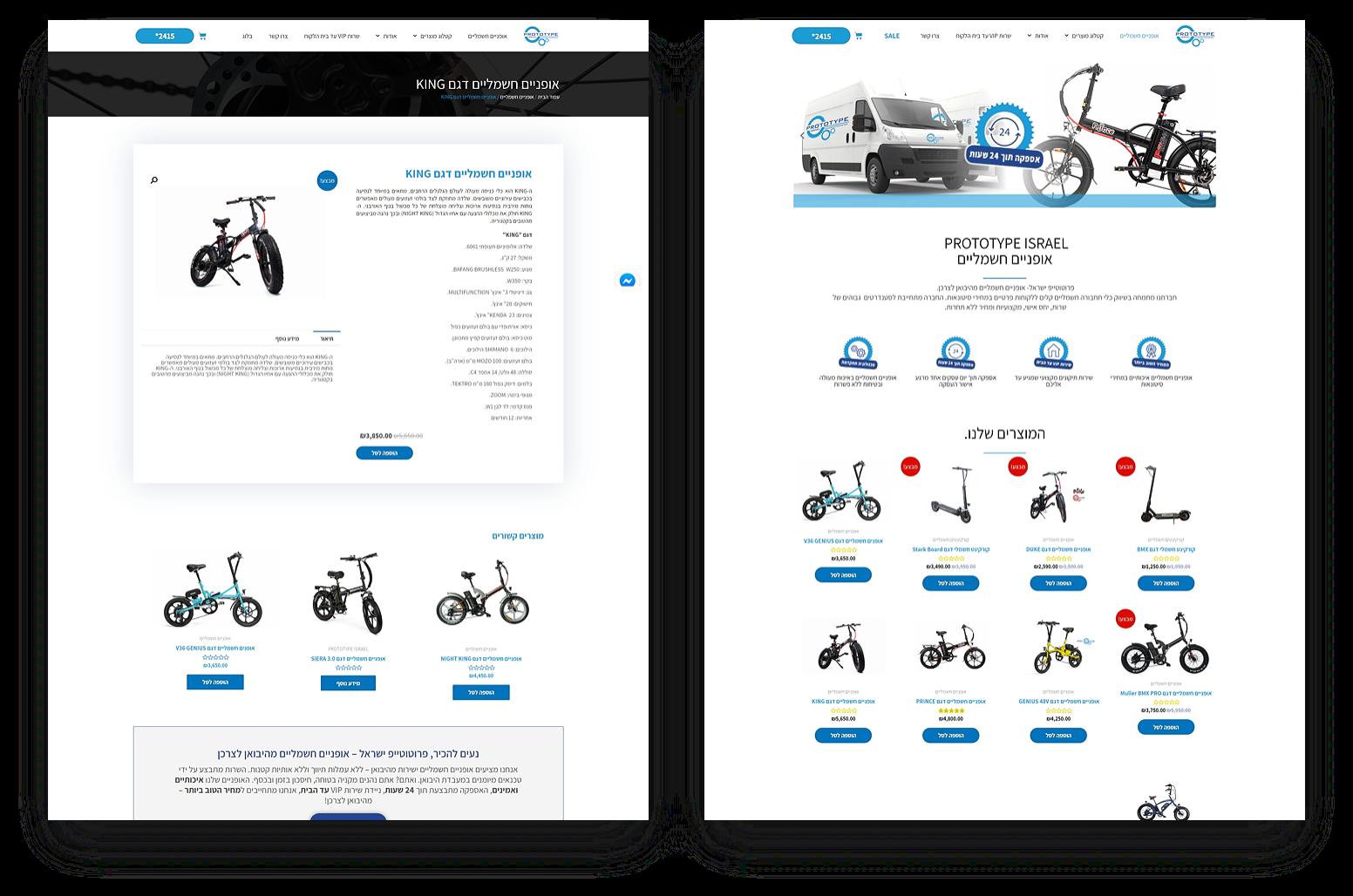 קייס סטאדי קמפיין פרוטוטייפ ישראל - אופניים חשמליים