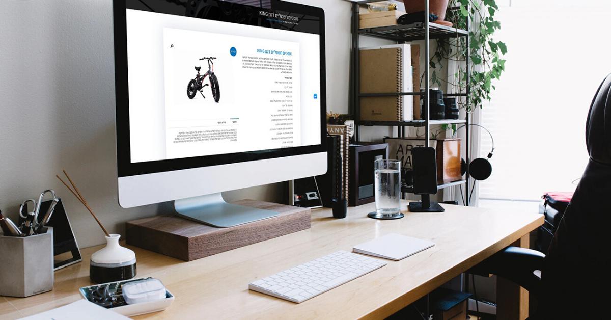 עיצוב ובניית אתר תדמית עבור פרוטוטייפ, חנות אופניים חשמליים