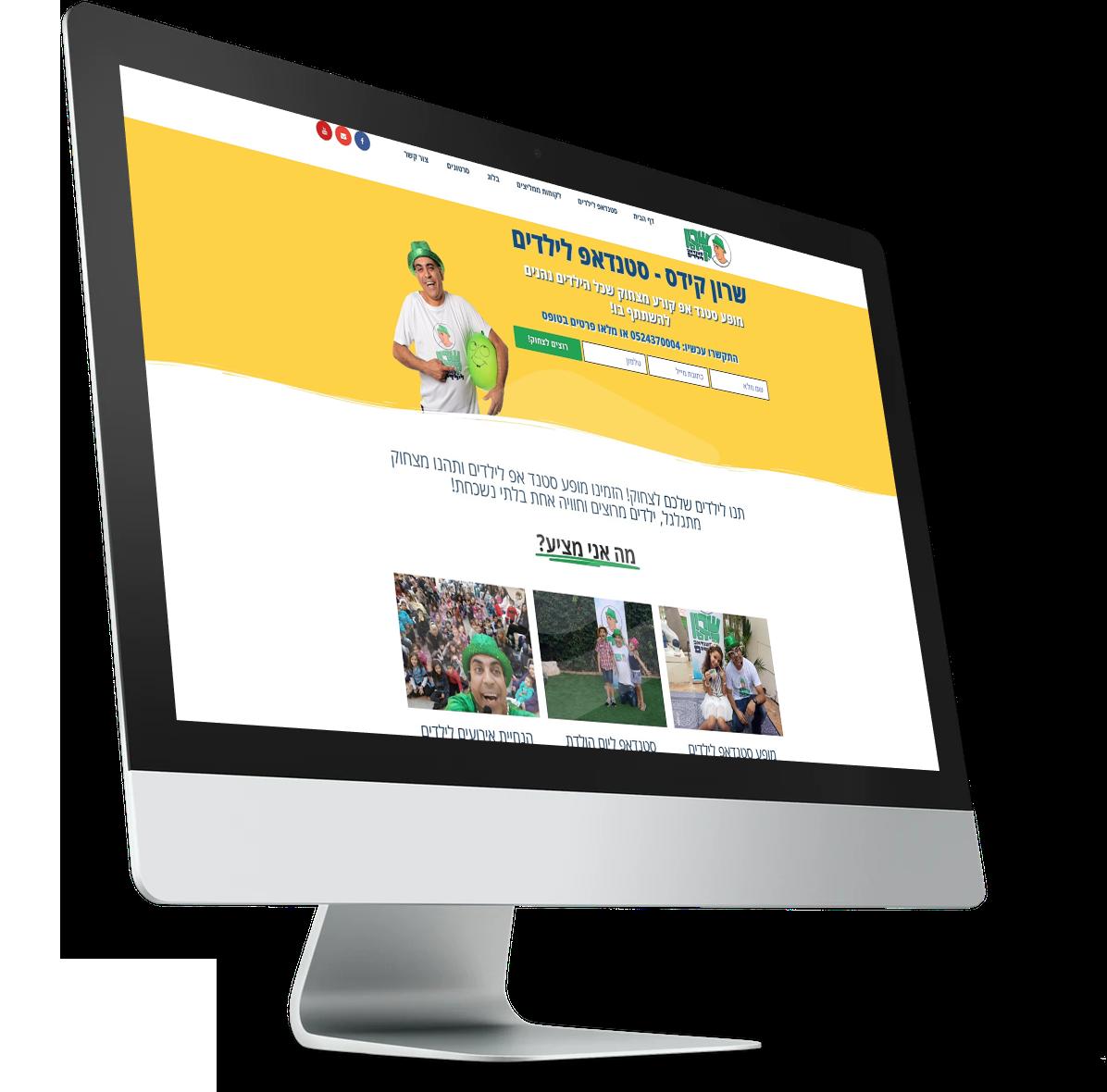 עיצוב ובניית אתר תדמית עבור שרון קידס - סטנדאפ לילדים