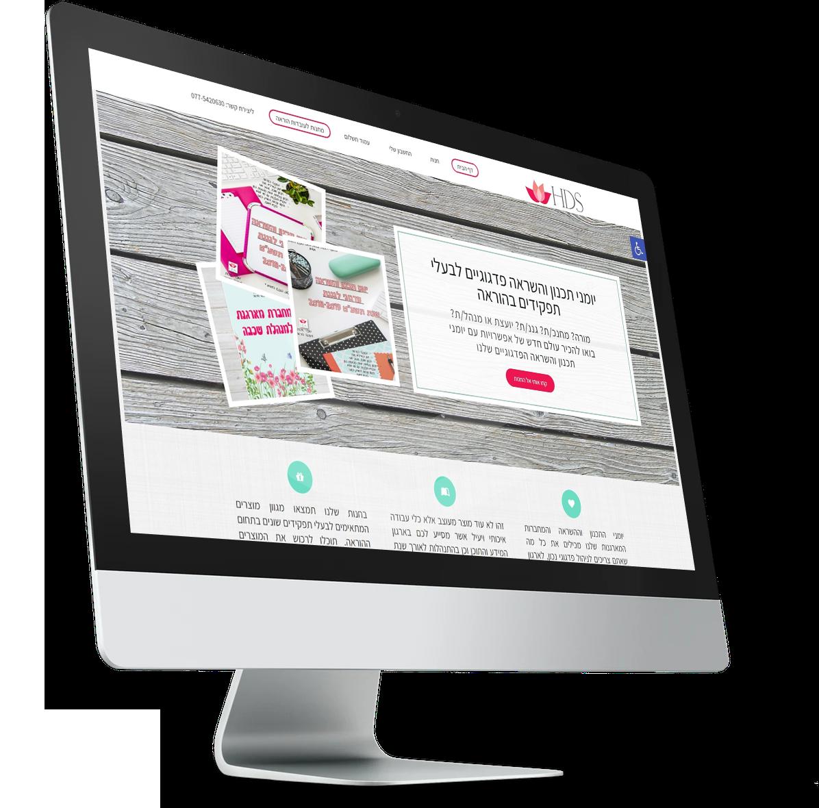 עיצוב ובניית חנות מקוונת עבור HDS יומני תכנון והשראה לצוותים חינוכיים