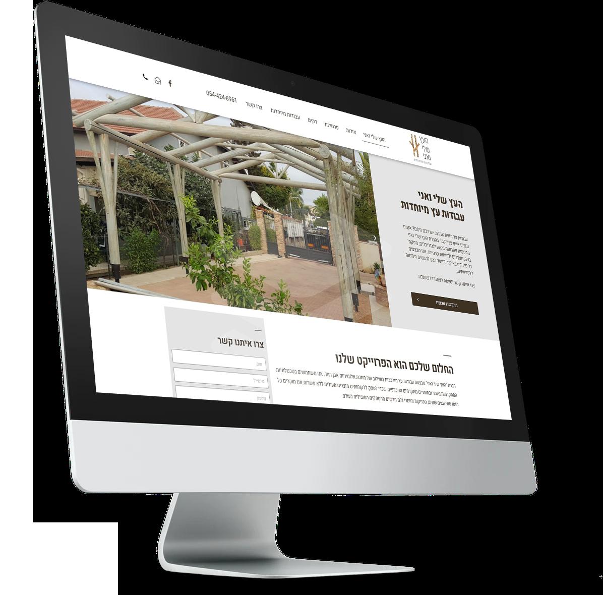 עיצוב ובניית אתר אינטרנט עבור העץ שלי ואני