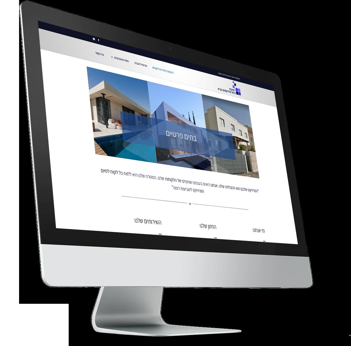 עיצוב ובניית אתר תדמית עבור חברת רעיונות ניהול פרוייקטים בבנייה