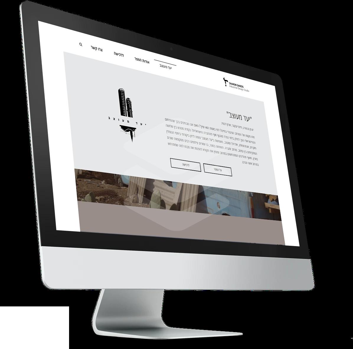 """עיצוב ובניית אתר תדמית עבור הספר """"יעד מעוצב"""""""